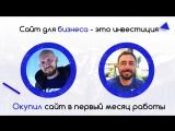 Окупил сайт в первый месяц работы и заработал больше 10 000 000 рублей