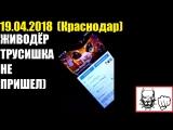 Живодёр-педик назначил по адресу встречу в Краснодаре (19.04.2018)