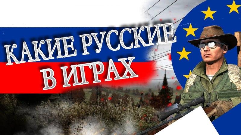 РУССКИЙ VS ЕВРОПА в играх / DAYZ STANDALONE вся ПРАВДА