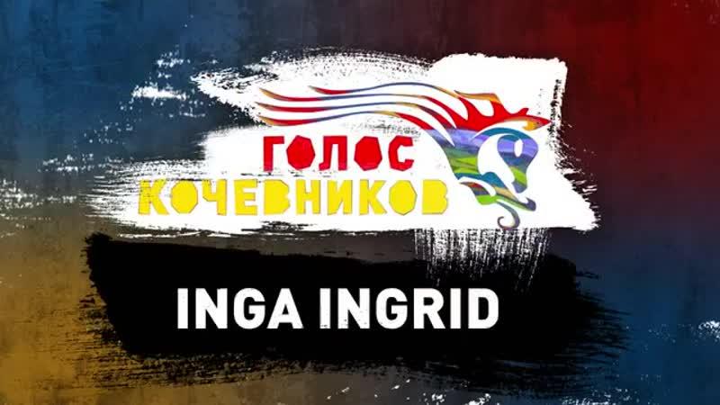 АТВ и Голос кочевников Inga Ingrid