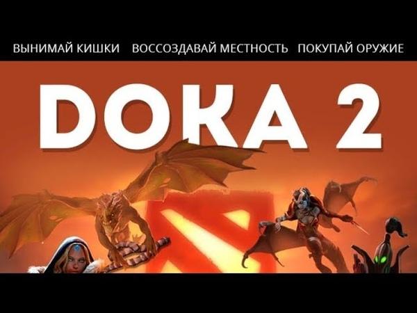 DOKA 2 - Русский Трейлер | САМАЯ ЖЕСТОКАЯ ИГРА ГОДА