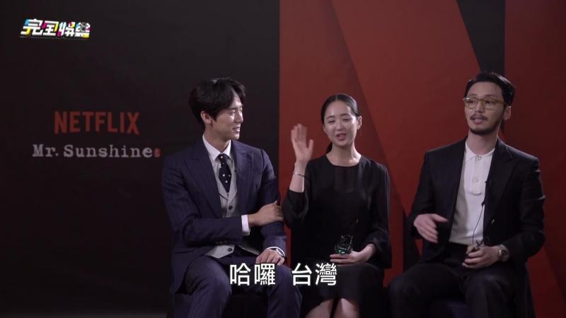 интервью для прессы 25.07.2018, Сеул, «Mr. Sunshine »