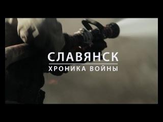 Славянск. Хроника Войны. Авторская версия, II часть (11 мая – 3 июля 2014 )