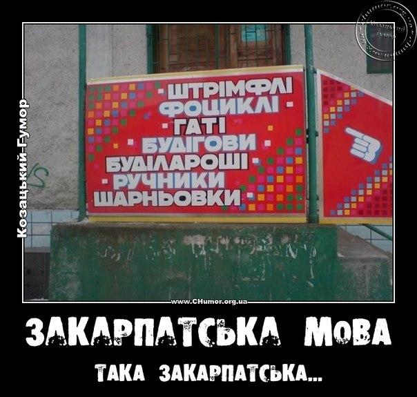 Короткий словник закарпатських слів для українців які їдуть на Закарпаття
