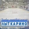 """Ледовый спортивный комплекс """"Лыткарино"""""""