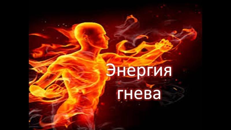 Энергия гнева Елена Баршева