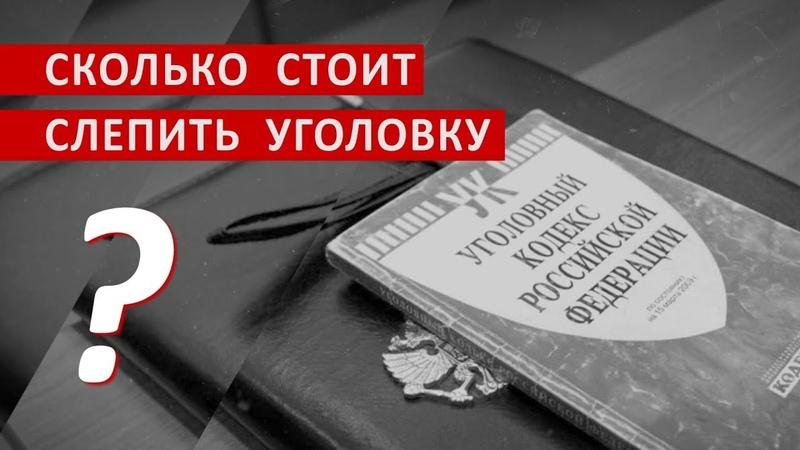 СКОЛЬКО СТОИТ СЛЕПИТЬ УГОЛОВКУ Аналитика Юга России