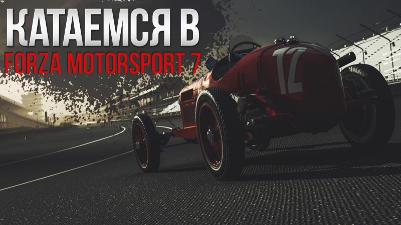 Катаемся 10 в Forza Motorsport 7
