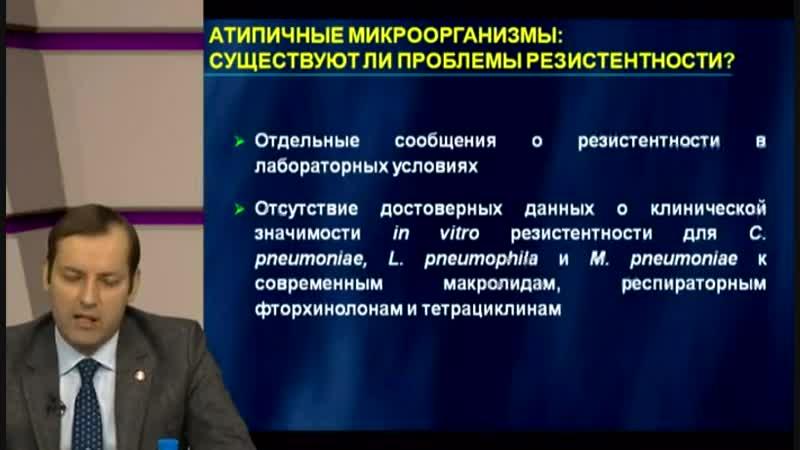 Антибиотикорезистентность основных респираторных патогенов острых бактериальных внебольничных инфекций в РФ – вчера, сегодня, за