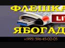 ФЛЕШКА Я БОГАД ЛАЙФ ПРЯМОЙ ЭФИР НОВЫЙ КУРС АЛЕКСАНДРА АБЕСЛАМИДЗЕ srestream.io/ref=XkpqW
