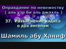 37. Разъяснение хадиса о дуа ангелам - абу Ханиф (аль узр би аль джахль)