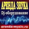 Аренда прокат звука и света В Москве