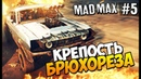 Прохождения Mad Max №5