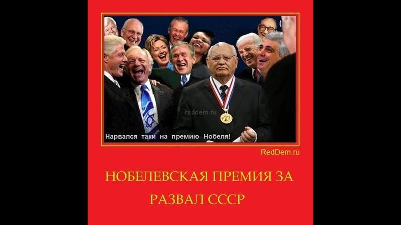 3 Развал СССР и идеология США – знаменательные пророческие события для народа Божьего ч 1