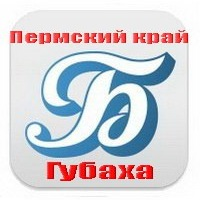 Объявления Барахолка Работа Губаха Пермский край a676f65196d