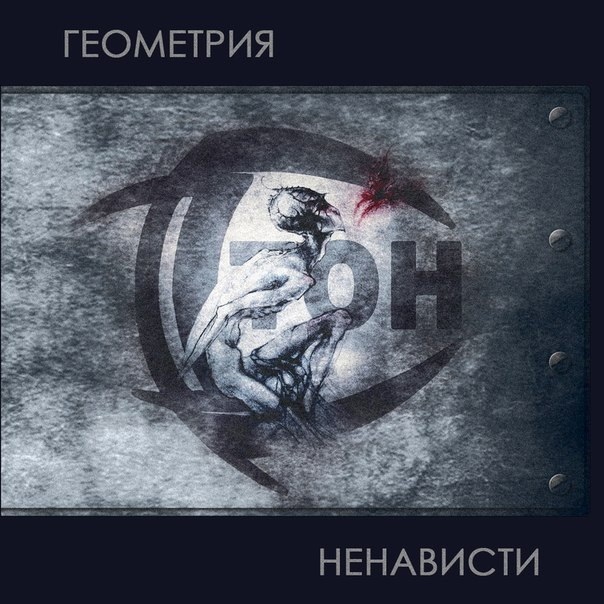 Дебютный альбом группы CTOH - Геометрия ненависти (2013)