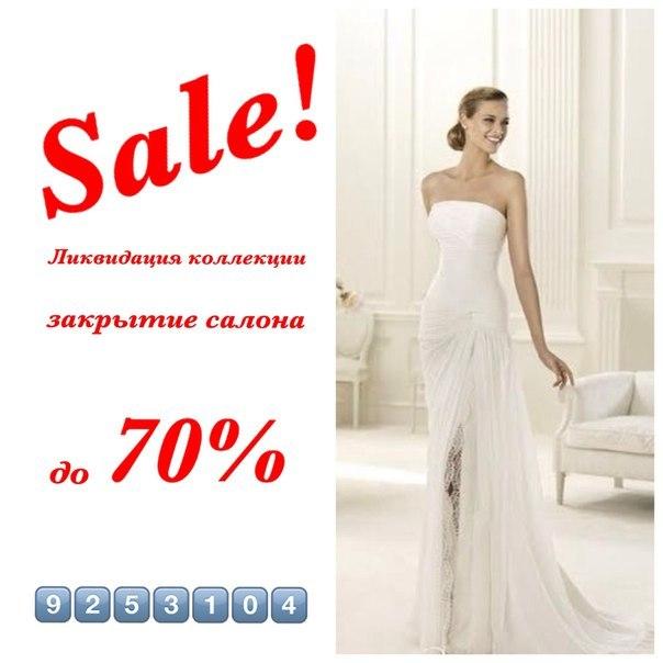 Свадебные Платья Расспродажа