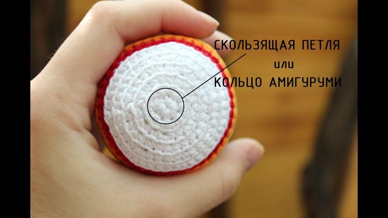 1. Скользящая петля (кольцо амигуруми)