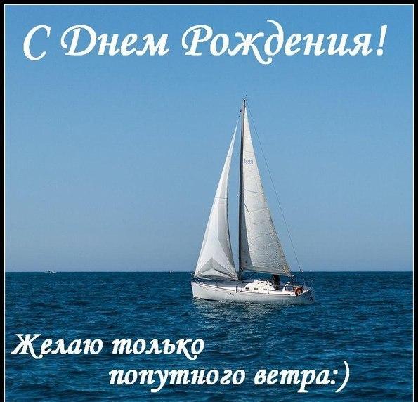 С днем рождения мужчине открытки яхты