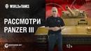 Загляни в танк Panzer III В командирской рубке Часть 1