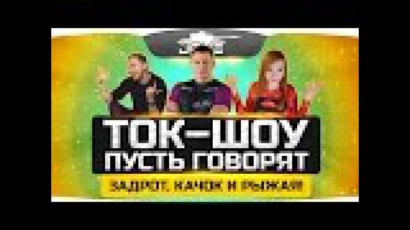 Ток-шоу ПУСТЬ ГОВОРЯТ! ● Задрот, Качок и Рыжая Киса трут о вечном