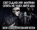 Василий Сидельников фото #39