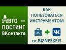 Автопостинг от BiznesKeis пошаговая инструкция
