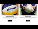 Ремонт спортивных мячей