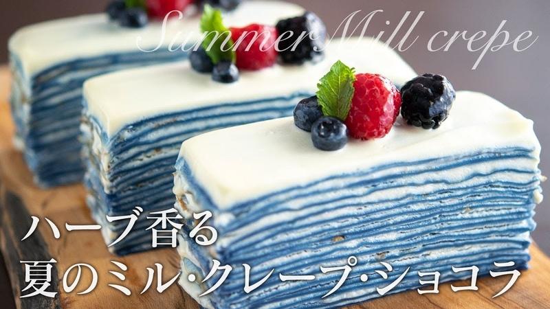 ASMR 夏のミル・クレープ・ショコラ Summer Mill Crepe White Chocolate Cream