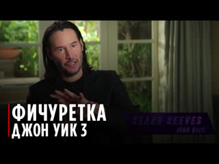 """John Wick Chapter 3 - Parabellum (2019) Official Behind the Scenes """"Art of Action"""" – Keanu Reeves"""