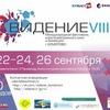 """VIII фестиваль """"ВИДЕНИЕ"""""""