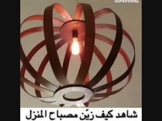 Красивая лампа получилась