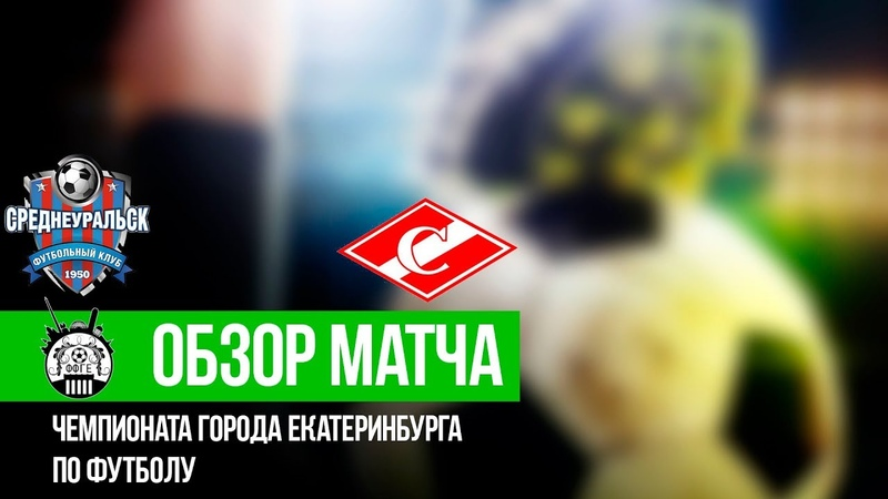 Золотая Лига | ФК Среднеуральск - ФК Спартак 2:1
