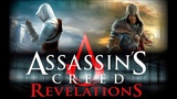 Assassin's Creed Revelations игрофильм