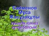 Байменов Мұса Жасұзақұлын туылған күнімен құттықтаймыз!