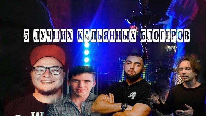 5 ЛУЧШИХ КАЛЬЯННЫХ БЛОГЕРА Hookah 4 Fun