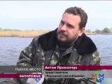 Новости МТМ - В Запорожье объявили охоту на браконьеров - 10.04.2014