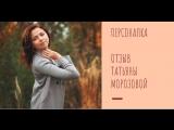 Татьяна Морозова о персональном ведении