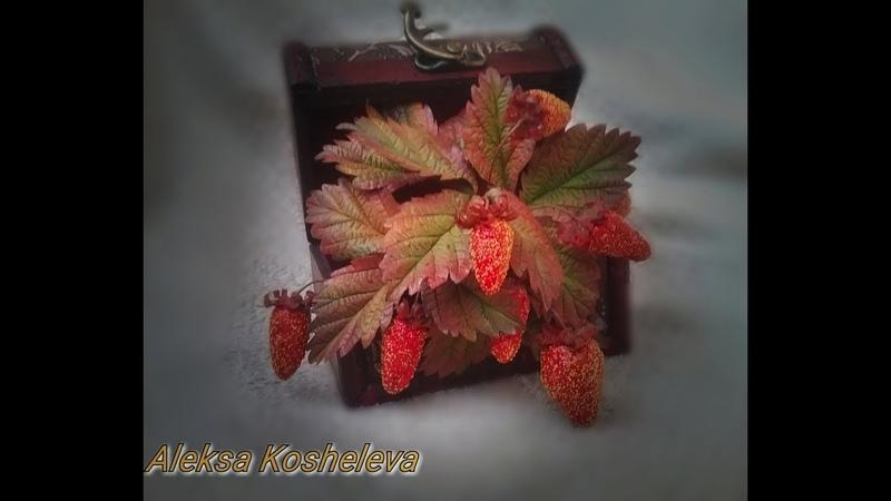 Земляника Тоскана-клубники из фоамирана/МК/2часть/ягодки
