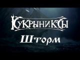 Кукрыниксы - Шторм