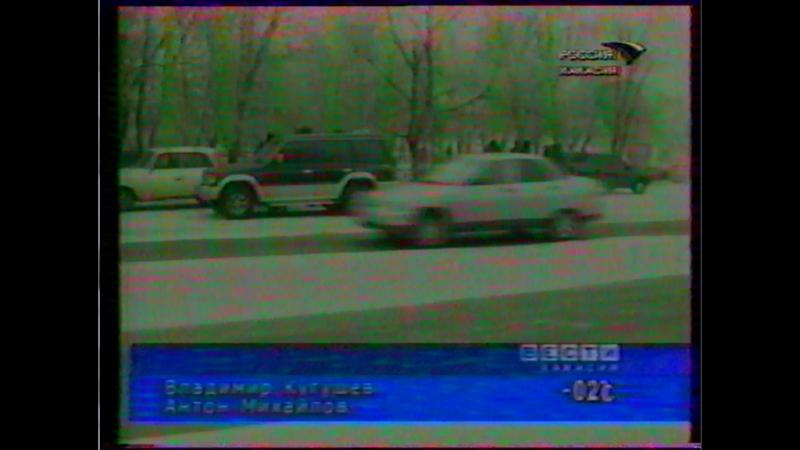 Вести-Хакасия (ГТРК Хакасия [г. Абакан], 8 ноября 2005) Ведущая выпуска - Елена Юрьева
