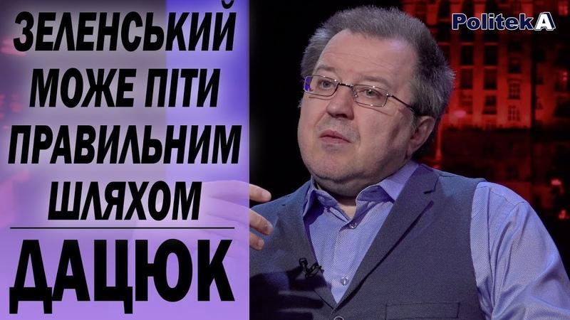 Зеленський може піти шляхом опори на громадянське суспільство Порошенко вже не може Дацюк