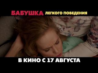 Бабушка лёгкого поведения - в кино с 17 августа