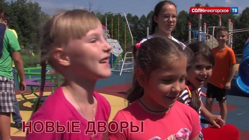 В военном городке Тимоново установили детскую площадку по программе губернатора