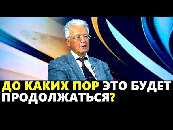 Валентин Катасонов ДО КАКИХ ПОР ЭТО БУДЕТ ПРОДОЛЖАТЬСЯ 16.10.2018