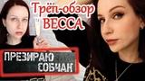 Трёп-обзор Becca Skin love Я - жирная мечта дальнобойщика Angelofreniya