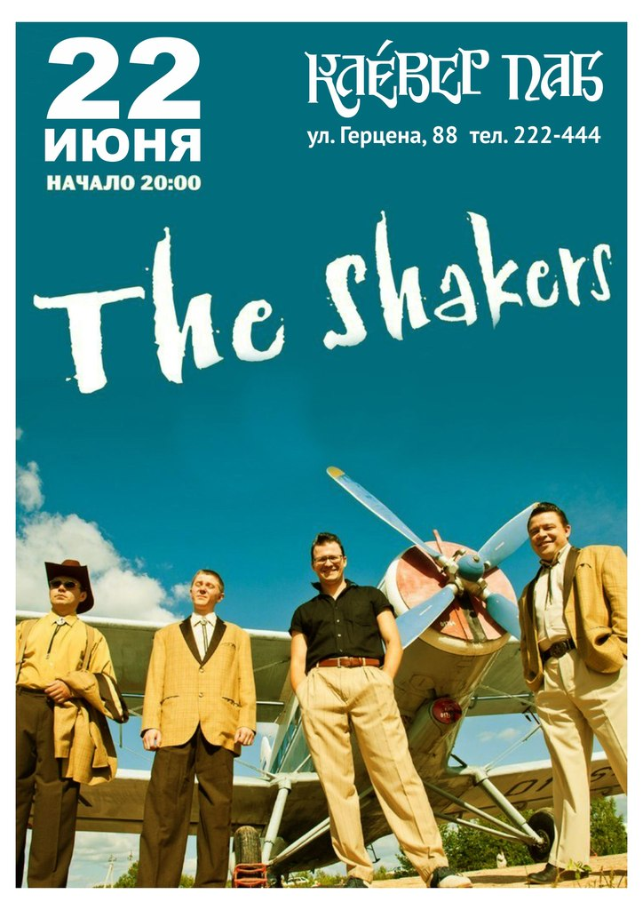 "22.06 The Shakers в ""Клевер Пабе"""