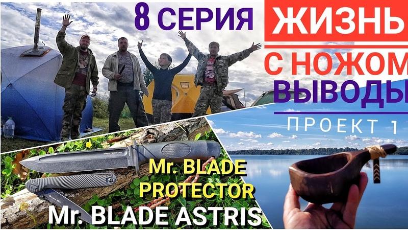 Mr. BLADE ASTRIS и PROTECTOR. Выводы после похода. ЖИЗНЬ С НОЖОМ