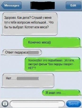 Прикольные СМСки (40 картинок) .