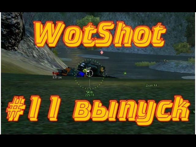 WotShot 11 выпуск Добиваем арту, которая пропала из засвета